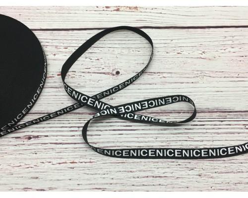 Лента репсовая «Nice» 10 мм цвет чёрный