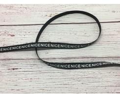 Лента репсовая «Nice»  15 мм цвет чёрный